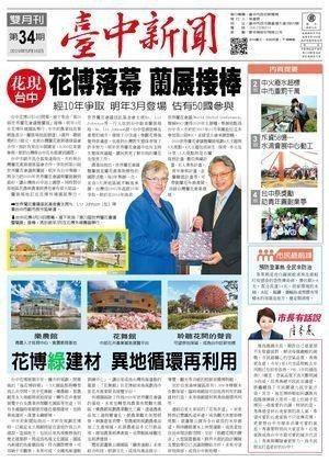 《臺中新聞》五月號