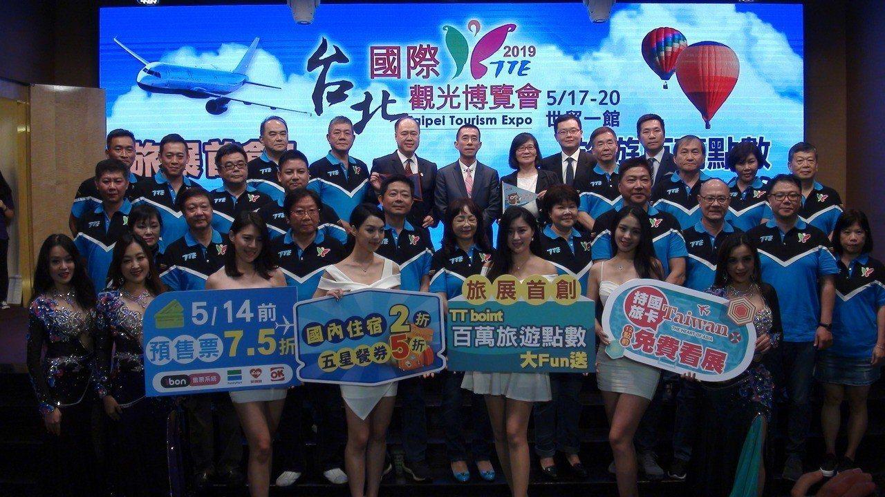 2019台北國際觀光博覽會即將在5月17日登場。圖/本報系資料照