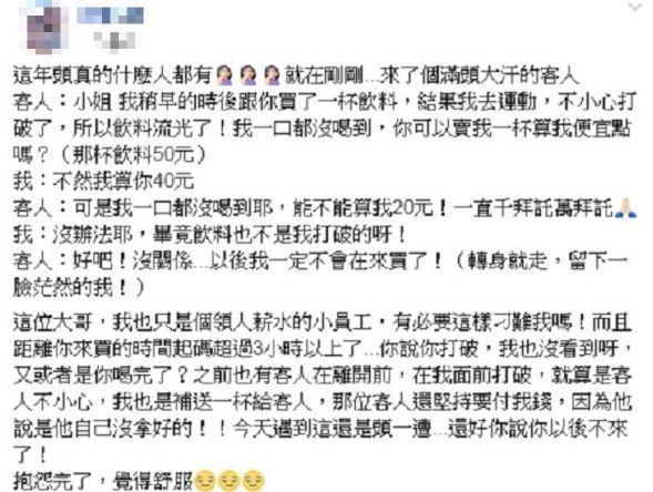 一名網友在臉書分享,當時她與這名奧客的對話經過,表示很心寒。圖/翻攝自爆怨公社