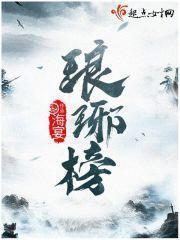《瑯琊榜》 (海宴 著)