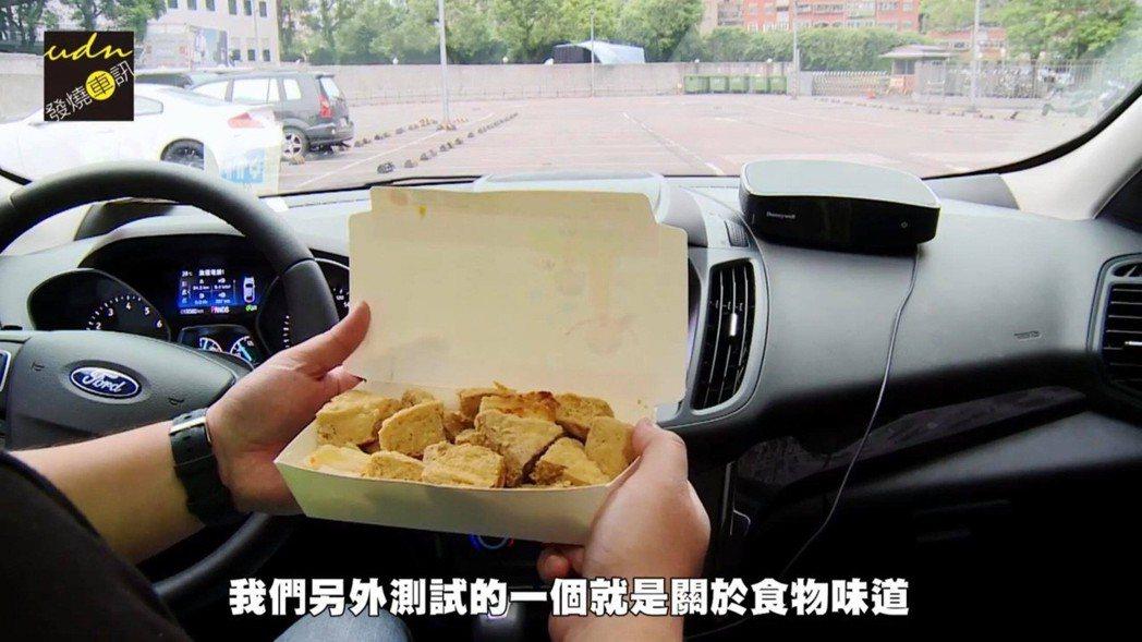 即便是臭豆腐這類的重口味食物,空氣清淨機還是可以快速將異味淨化。 圖/截自udn...