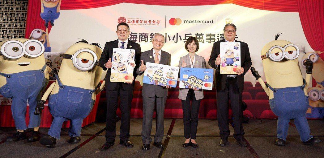 上海商業儲蓄銀行攜手萬事達卡與環球影業共同推出「上海商銀小小兵萬事達卡」,依序為...