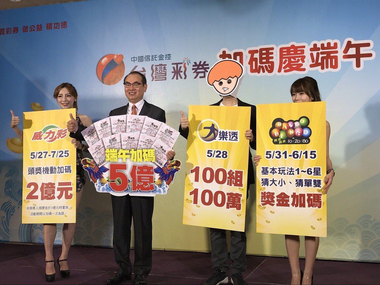 台灣彩券總經理蔡國基(左二)親自為端午加碼站台。記者陳怡慈/攝影