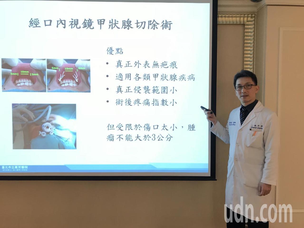 萬芳醫院外科主治醫師蕭炳昆表示,「經口腔前庭內視鏡甲狀腺手術」,為在患者下嘴唇與...