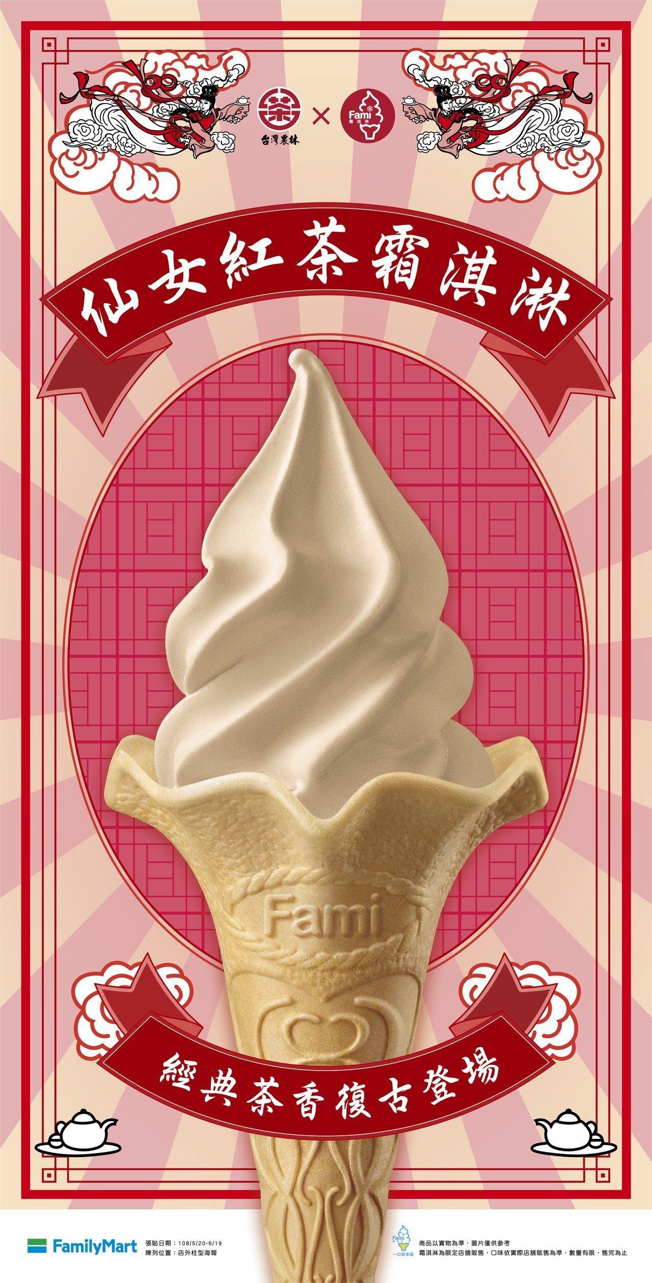 全家便利商店「仙女紅茶霜淇淋」,5月17日至5月19日於北中南共20家店提前販售...