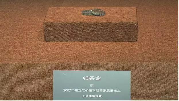 嘉定博物館工作人員回覆稱,這個銀香盒是2007年在嘉定江橋鎮李新齋家族墓出土的。...
