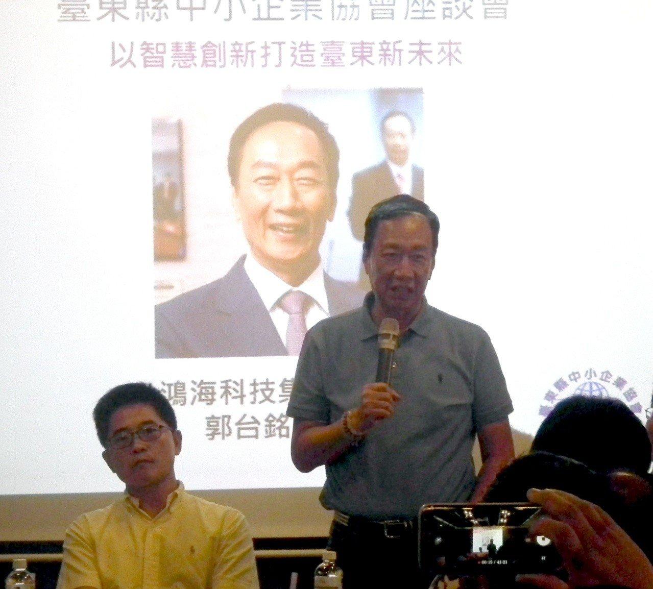 鴻海董事長郭台銘(站立者)今天下午與台東在地中小企業座談,會中他表示「若當上總統...