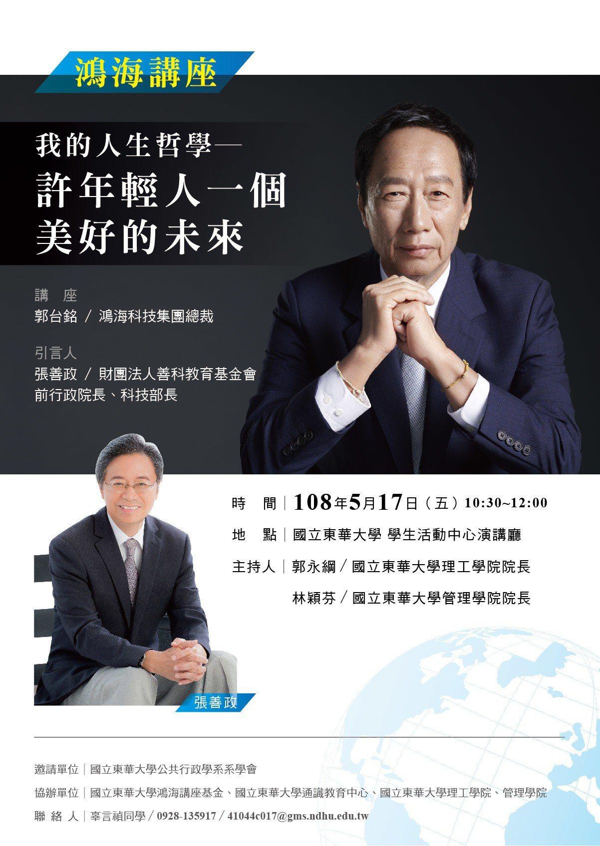 明日鴻海集團總裁郭台銘到東華大學演講,前行政院長張善政為引言人。圖/東華大學提供