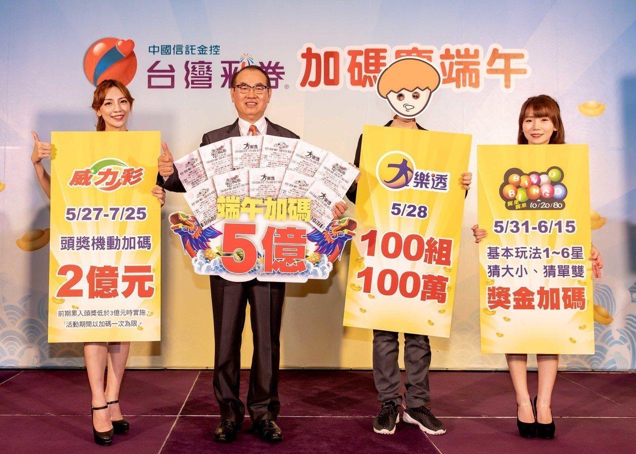 台彩慶端午加碼5億,推限定版「真好中」刮刮樂! 圖/台灣彩券提供