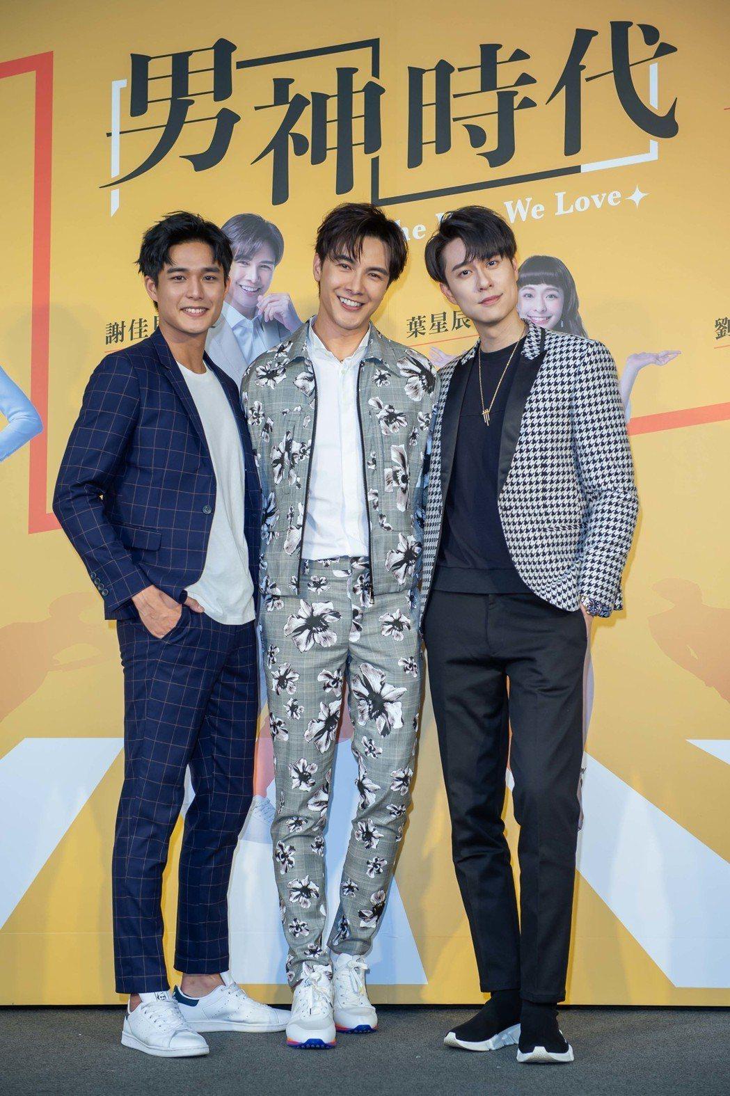 安俊朋(左起)謝佳見、劉書宏合作新戲「男神時代」。圖/東森提供