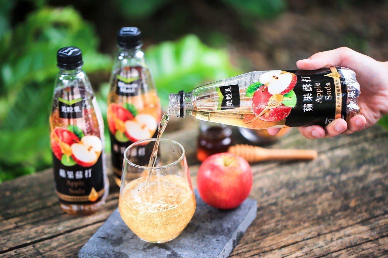 「美粒果」蘋果蘇打微氣泡口感,充滿刺激感。圖/美粒果提供