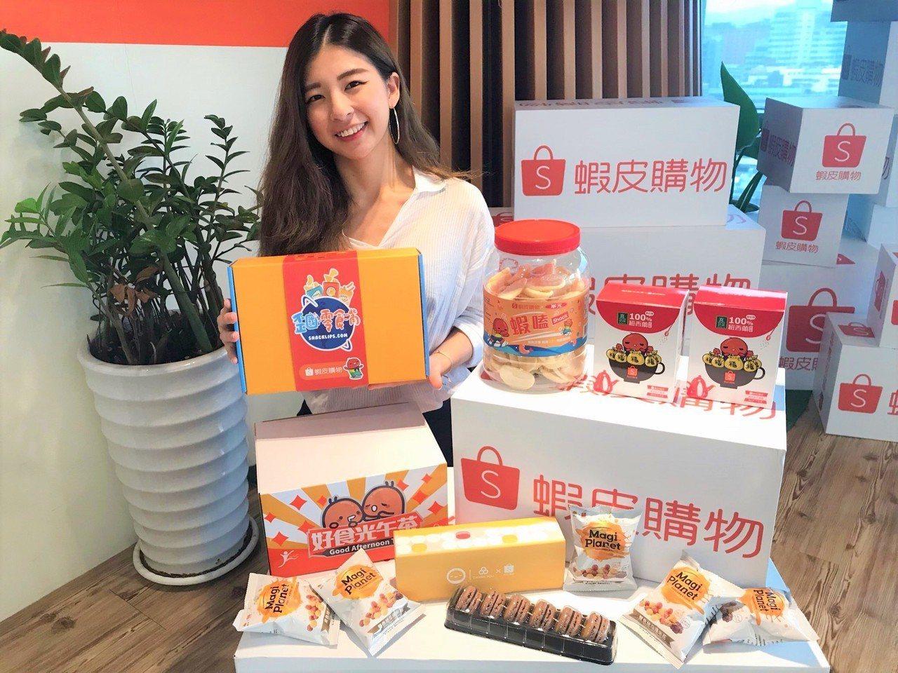蝦皮購物舉辦「517吃貨節」,與6大品牌合作推出獨家限量聯名商品5折起。圖/蝦皮...