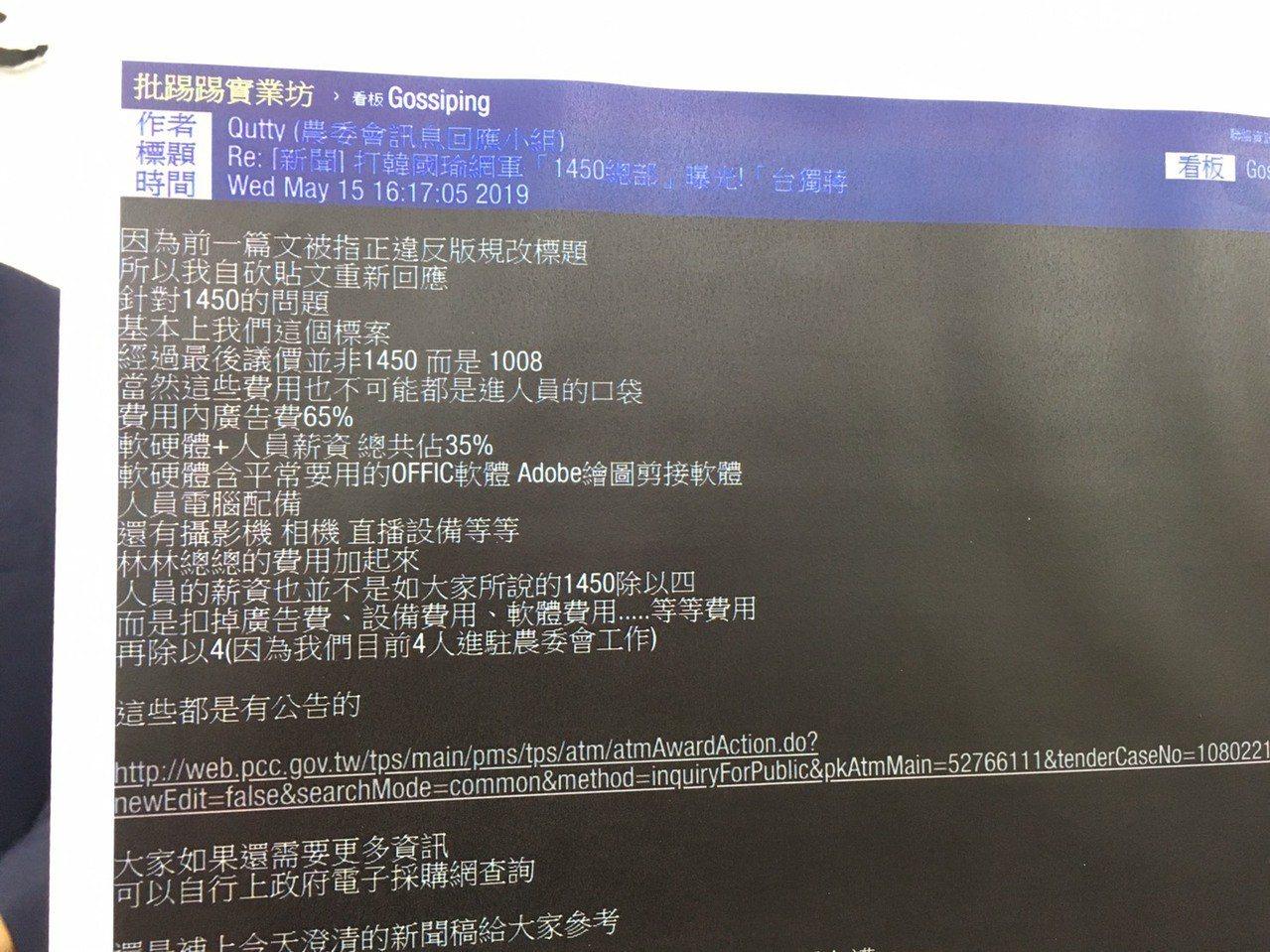 農委會專屬PTT帳號「Qutty」昨天開始發文。記者吳姿賢/攝影