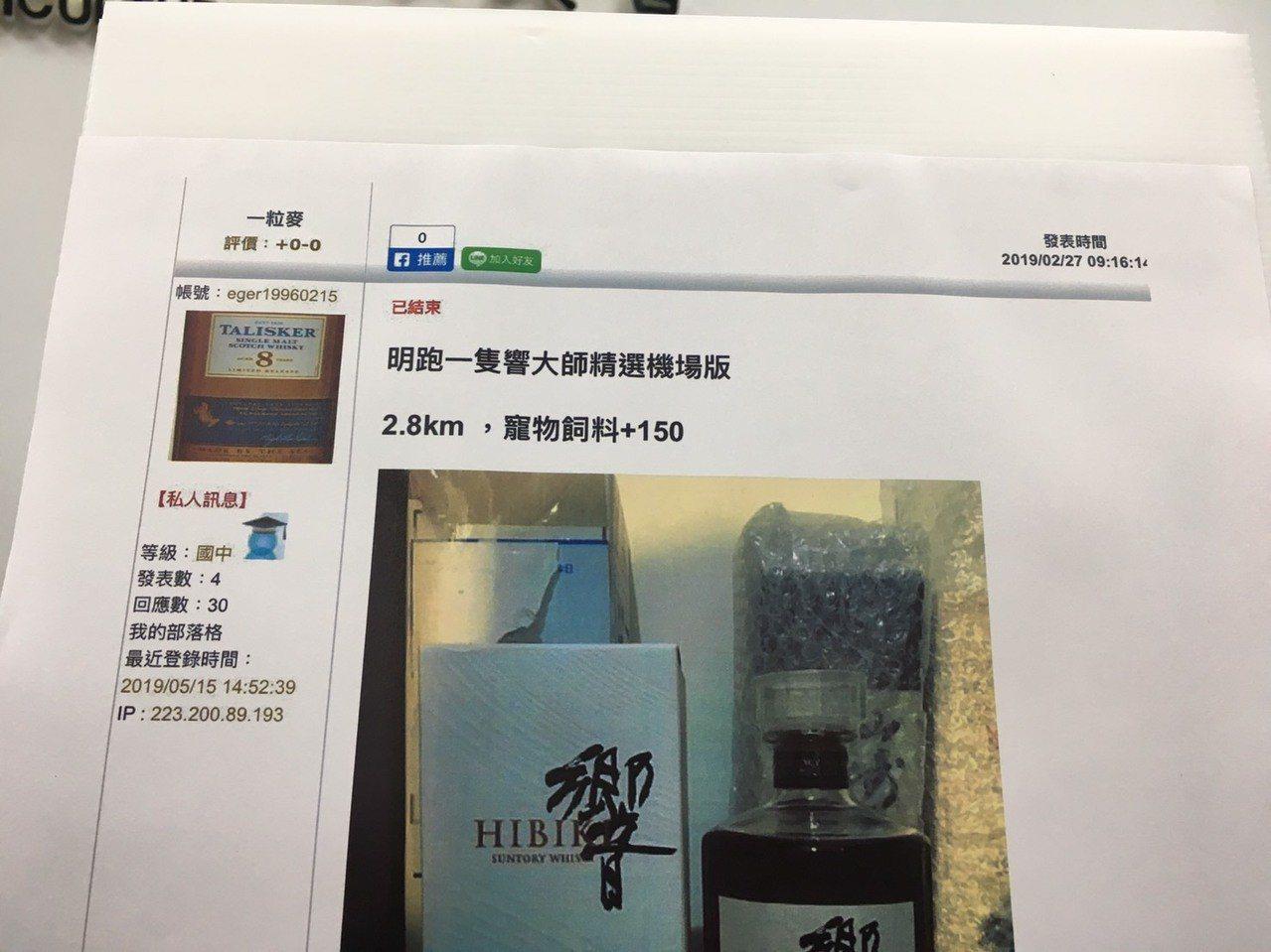 農委會約聘助理用公務電腦在網路買賣。記者吳姿賢/攝影