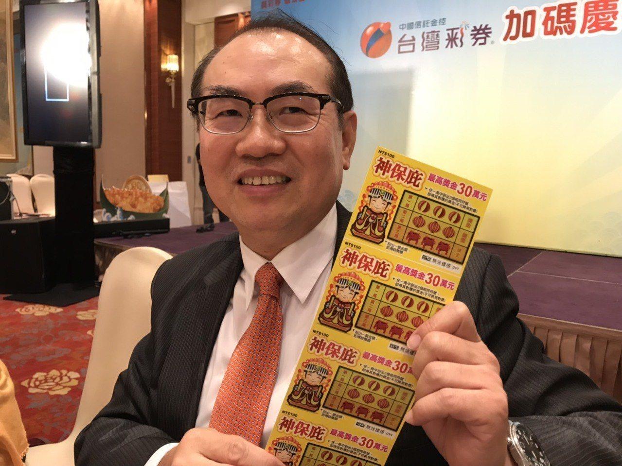 台彩總經理蔡國基說,刮刮樂創新商品神保庇在媽祖繞境當周,台中市的銷售金額較前一周...