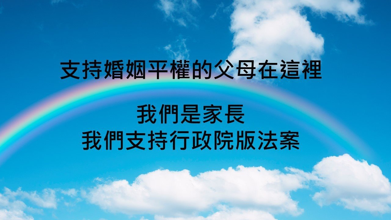 多元教育家長協會今發出聲明表達支持婚姻平權。圖/取自多元教育家長協會臉書粉專