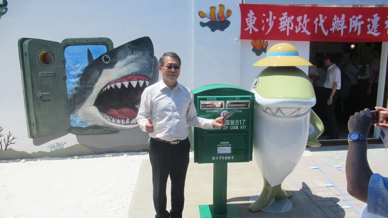 海巡署東南沙分署與中華郵政公司高雄郵局進行跨機關合作,今日舉行東沙郵政代辦所遷移...
