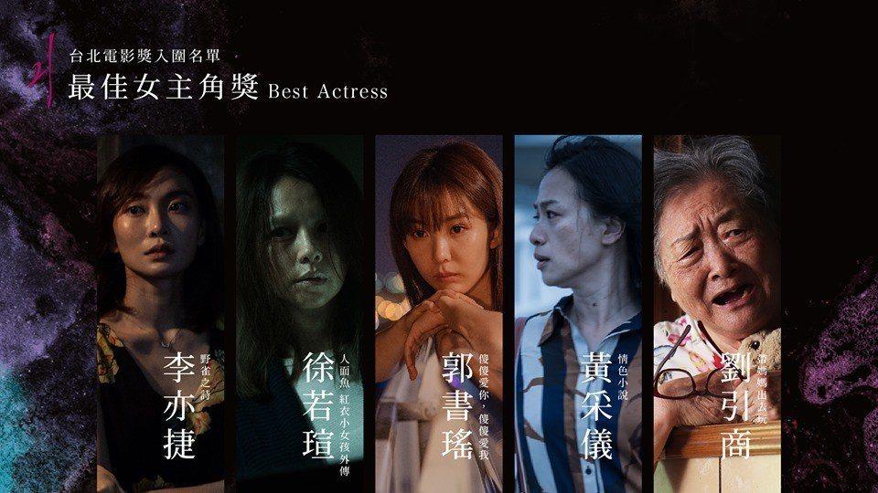 第21屆台北電影節最佳女主角入圍名單。圖/摘自台北電影節臉書