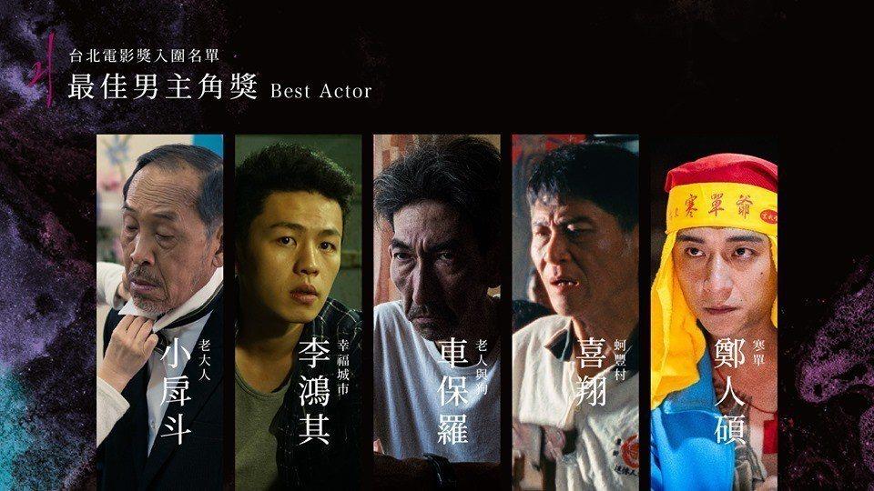 第21屆台北電影節最佳男主角入圍名單。圖/摘自台北電影節臉書