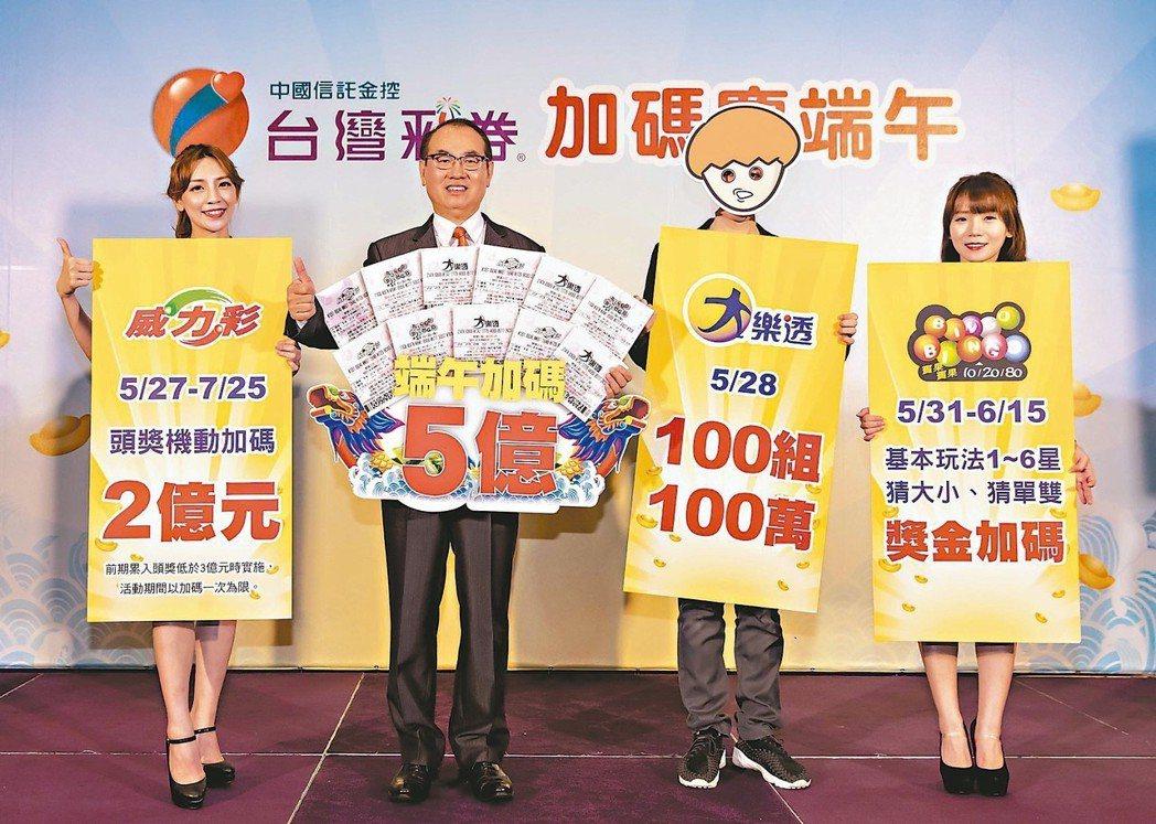 台灣彩券公司總經理蔡國基(中)宣布端午加碼方案。 台彩公司/提供