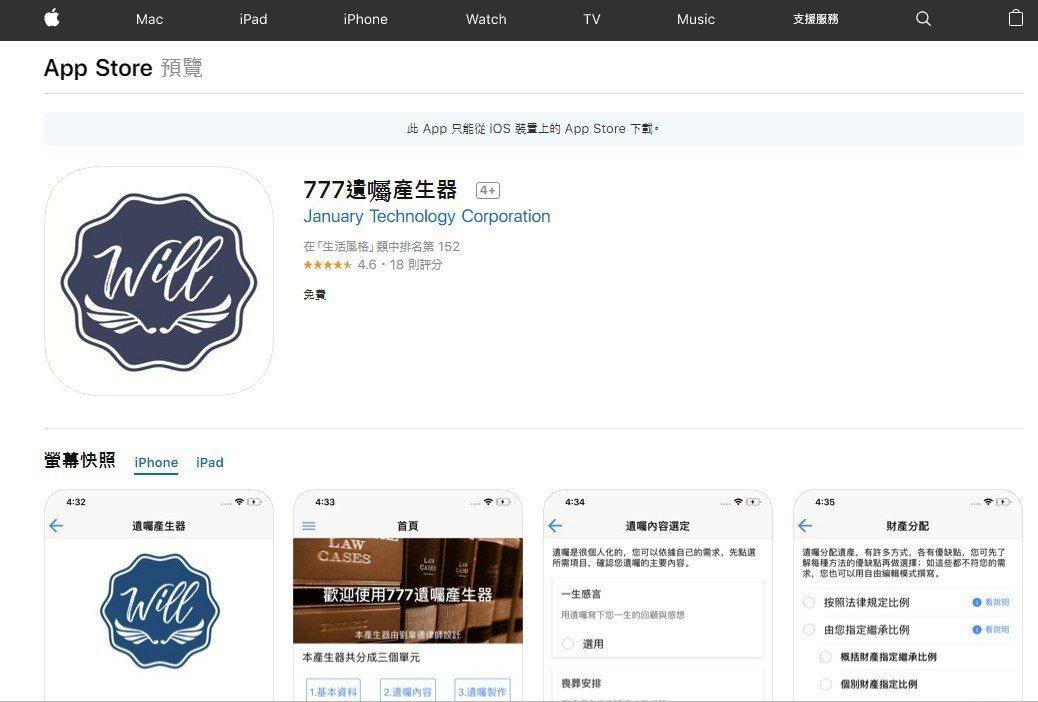 圖/擷自apple store