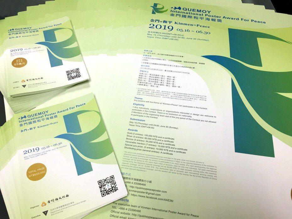 2019金門國際和平海報獎徵件活動開跑,參賽者國籍不限,6月30日截止報名。 圖擷自「藝起金門」臉書粉絲專頁