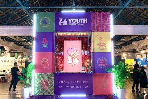 雜學青自今天起於華山文創園區,展開為期三天展覽。(圖/雜學校提供)