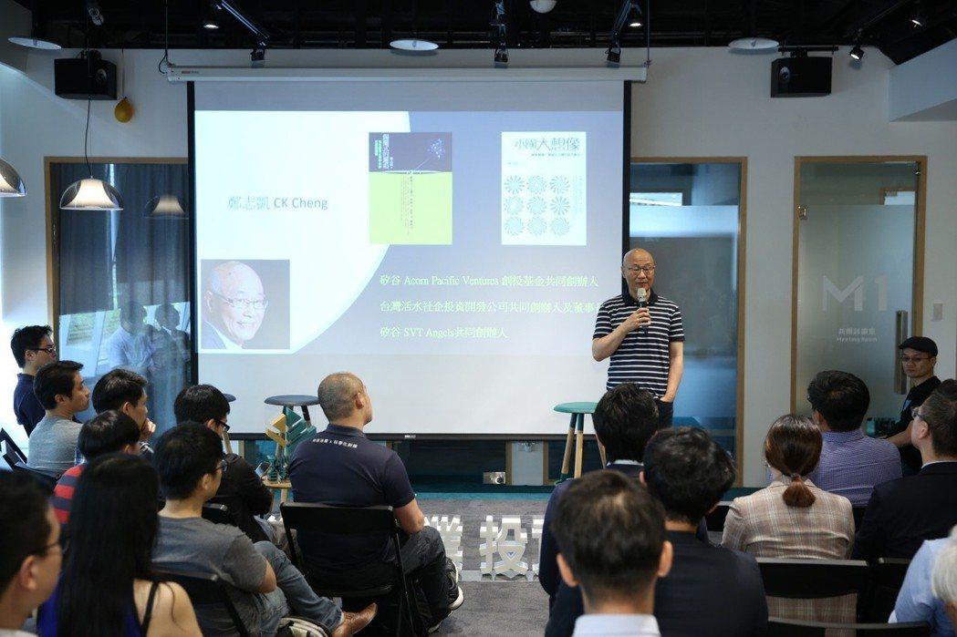 鄭志凱「VC如何看新創」座談,分享從VC與新創的角度進行投資經營、創業募資的對話...