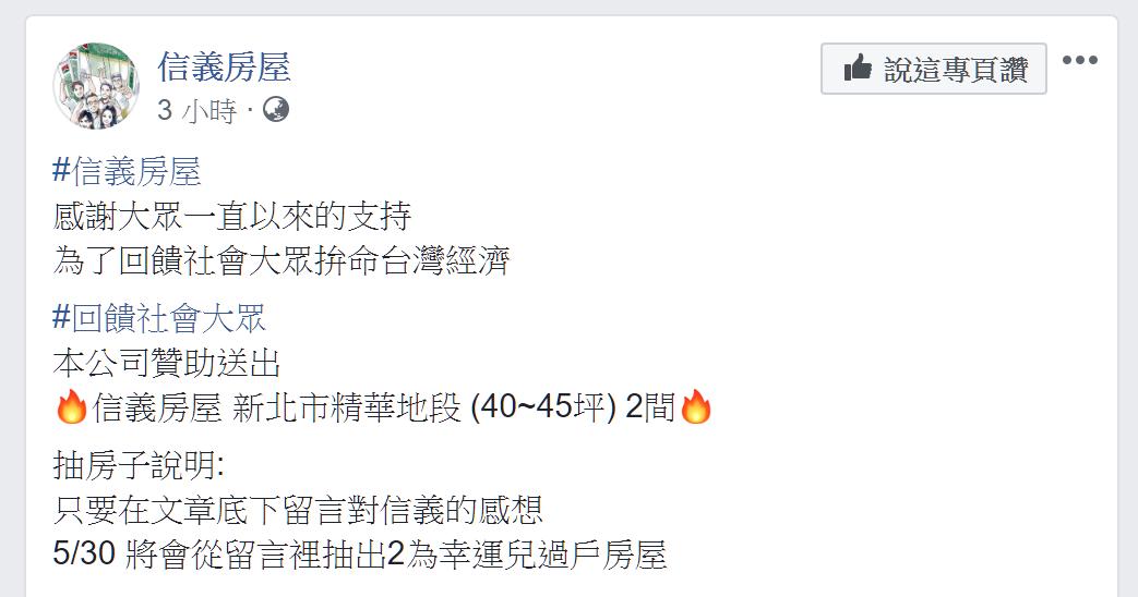 信義房屋臉書今(16)日遭盜用,謊稱感謝大眾舉辦抽獎送房子的活動。圖/翻攝自網路