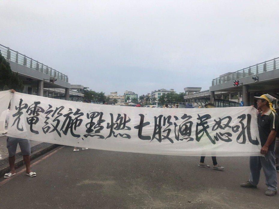 台南七股漁電共生案引發七股漁民恐慌前往市府抗議,但市府今天上午表示,下午審查委員會沒有接獲通知停開。圖/取自陳永和臉書