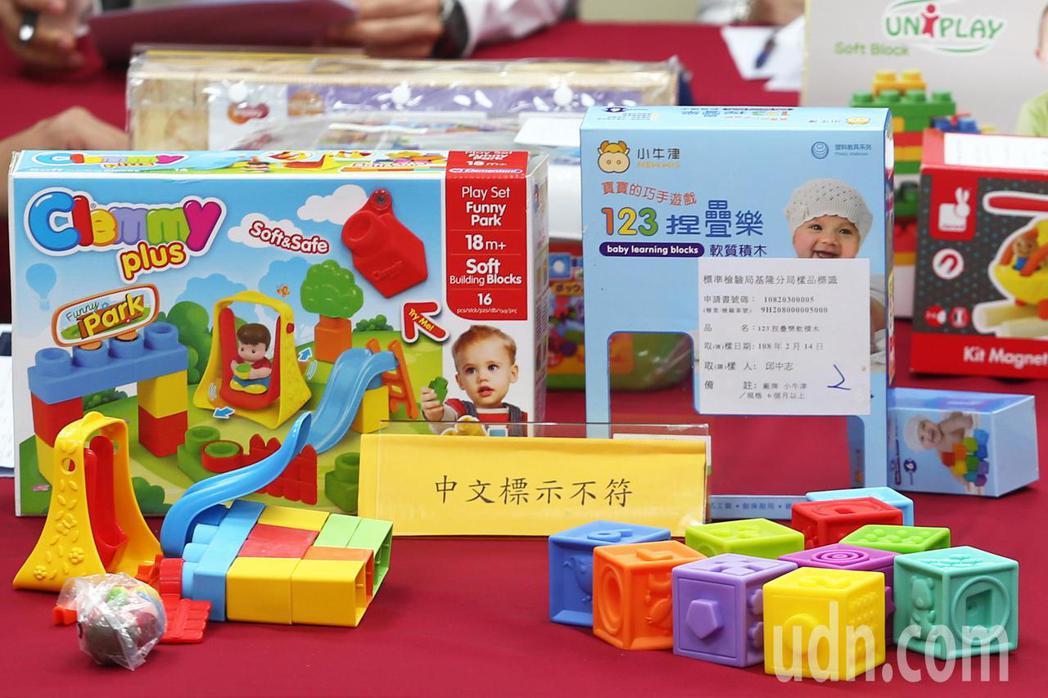 消基會上午公布「檢驗出3款積木玩具標示(識)不合格」,這2款(圖)中文標示不符。...