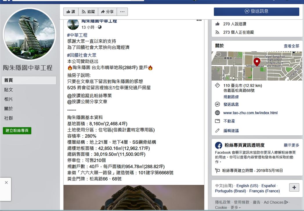 有人假冒陶朱隱園粉絲團舉辦抽獎活動,中華工程上午登清,該公司並未設立「陶朱隱園中...