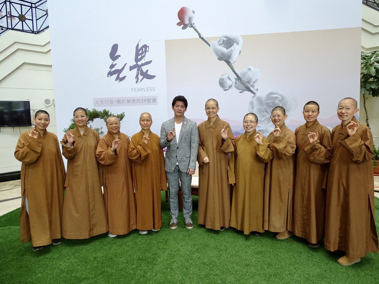 台中市教育局指導、南華大學、人間文教基金會及佛光山惠中寺共同舉辦的2019「未來...