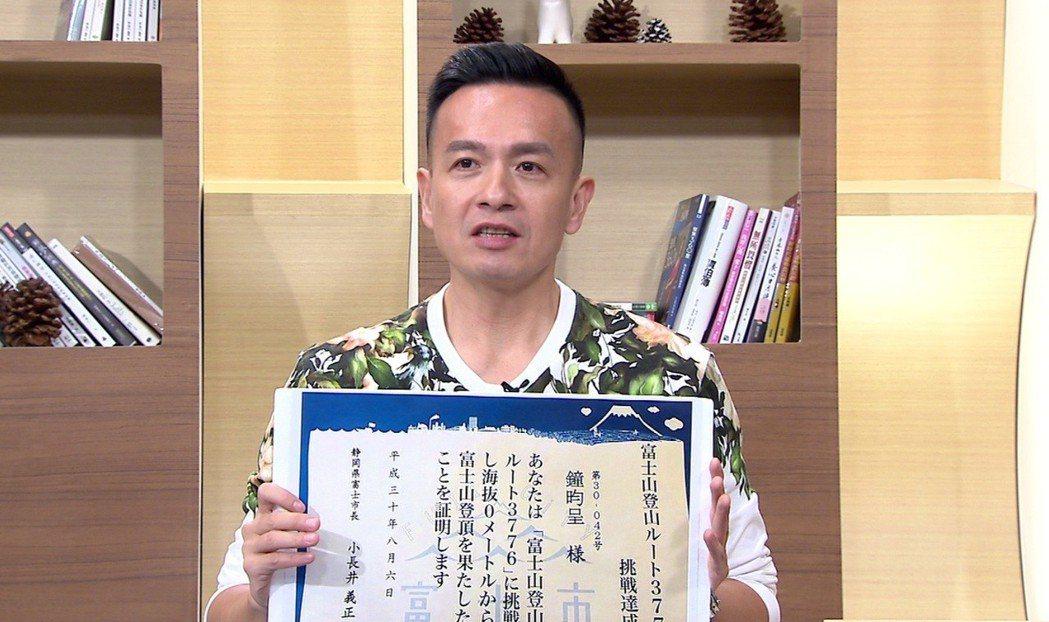 小鐘秀出登富士山證書。圖/年代提供