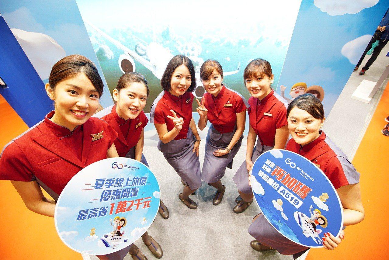 中華航空「飛常優惠」夏季促銷 旅展優惠再加碼,現場購票最高再省2,000元。 圖...
