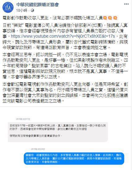 中華民國犯罪矯正協會在臉書發表聲明,指電影「樂獄」扭曲事實,誇大、醜化且汙衊了矯...