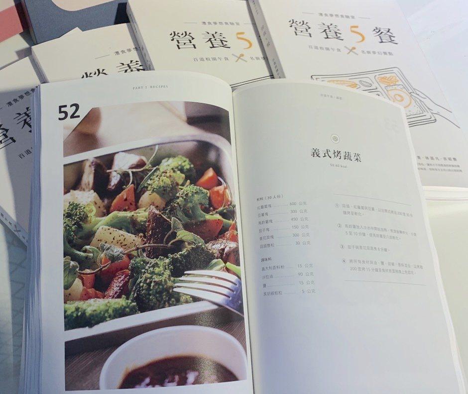 灃食教育基金會與5位主廚合作設計100道食譜,供學校營養午餐使用,料理有義式烤蔬...