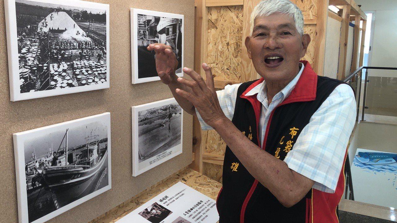 老鹽工蔡戊雄看到老照片感慨深,他從20多歲鹽工做到60多歲退休,精華歲月都奉獻給...