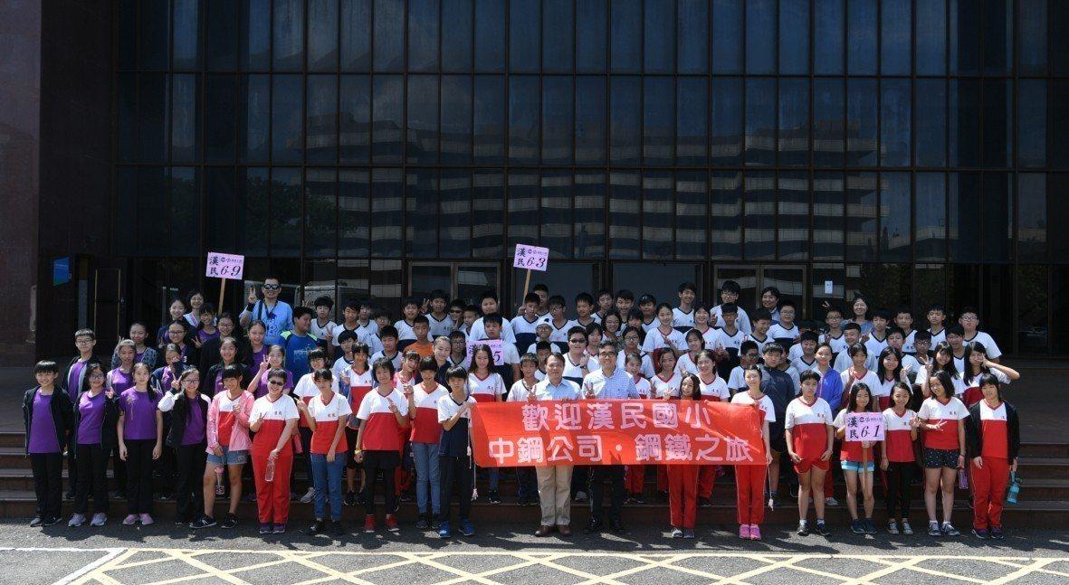 中鋼舉辦小學生鋼鐵之旅活動。 圖/中鋼提供