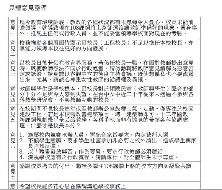 台中女中校內教師,針對校長呂培川負評不少。圖/議員黃健豪提供