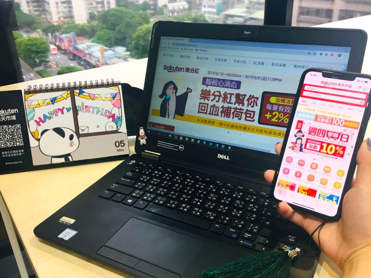 「Rakuten樂分紅」推薦連結成立訂單,可獲得免費分紅回饋。圖/樂天提供