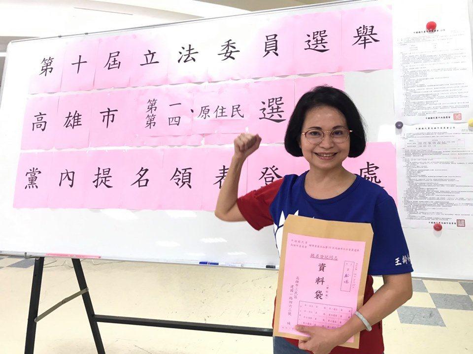 王齡嬌登記參選國民黨第一選區立委。圖/翻攝高市黨部臉書