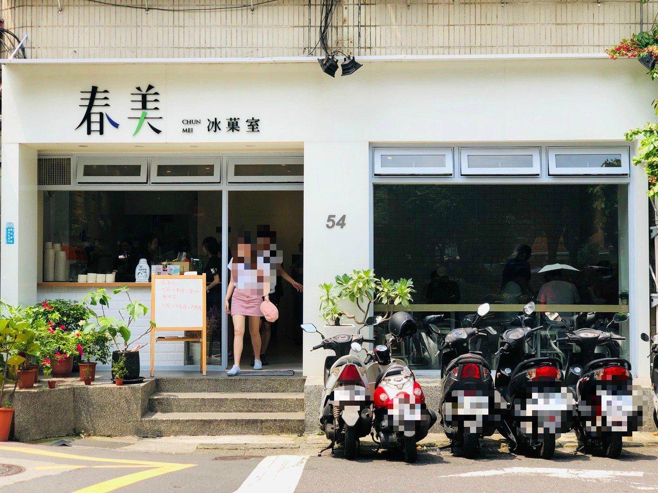 「春美冰菓室」白色店面顯眼好找。圖/春美冰菓室 提供