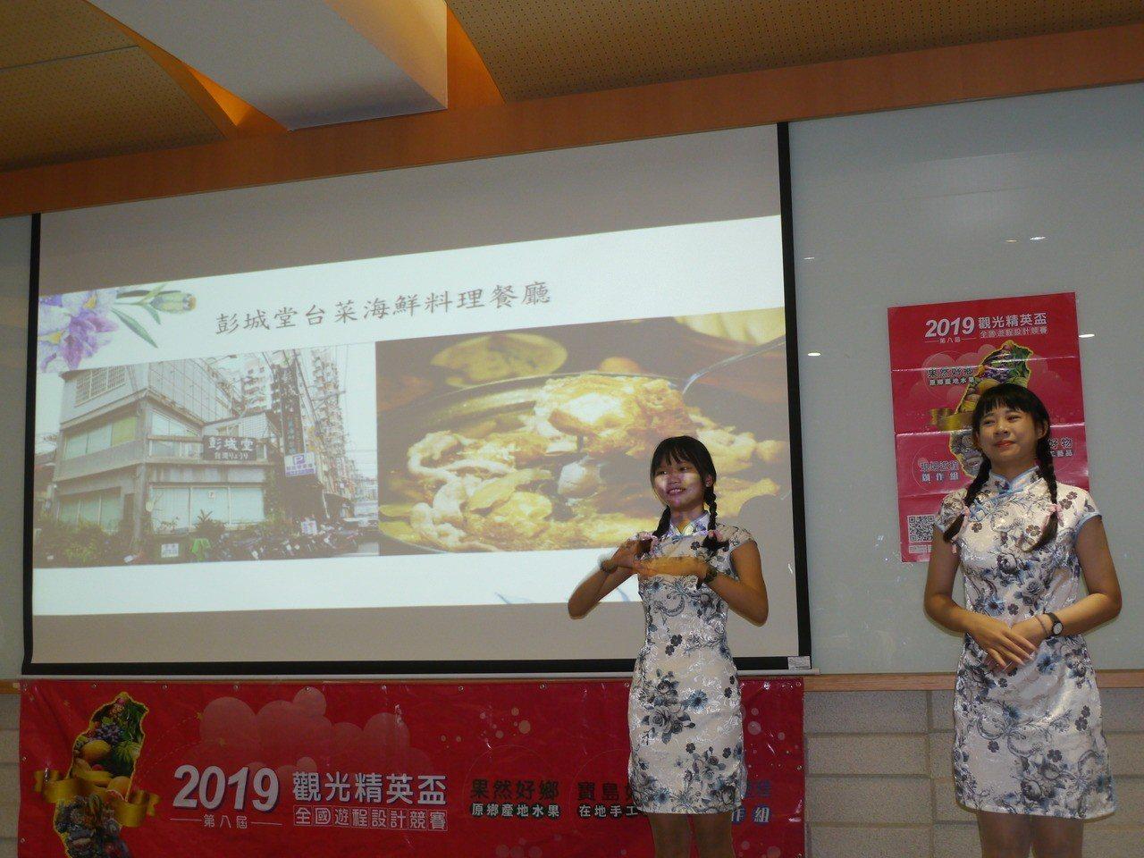 高中組參賽學生穿旗袍上台簡報,以活潑方式介紹遊程。記者徐白櫻/攝影