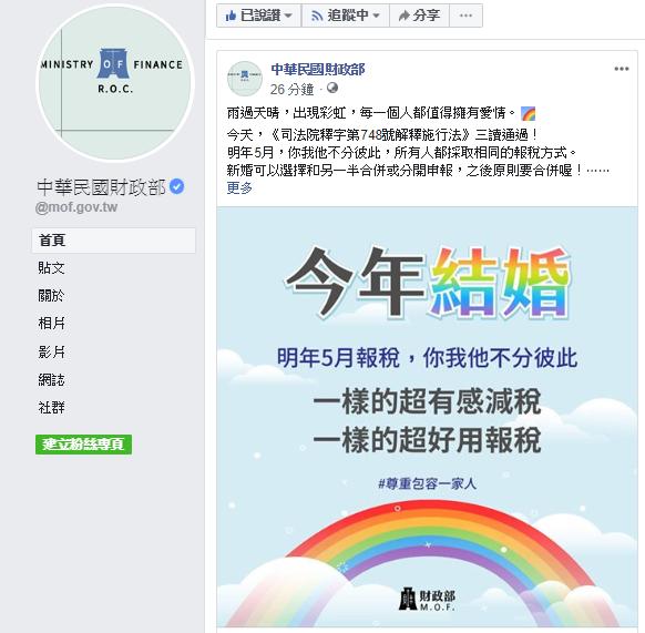 立法院會17日三讀通過同婚專法,財政部小編晚間也在臉書PO上彩虹,並乘機宣導報稅...