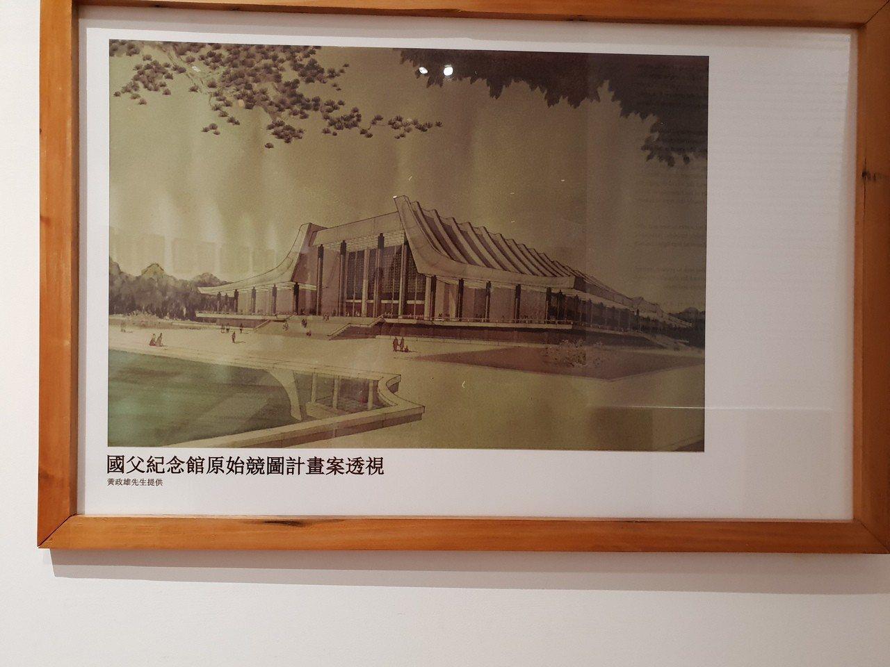 國父紀念館的原始設計圖,外型像唐宋官帽。記者陳宛茜/翻攝