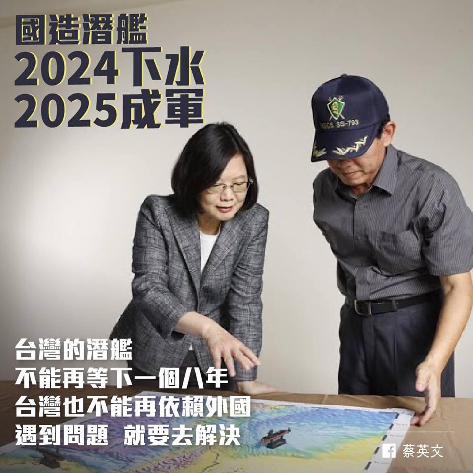 蔡總統臉書貼文聲稱國造潛艦「2024年下水,2025年正式成軍」。圖/蔡英文臉書...