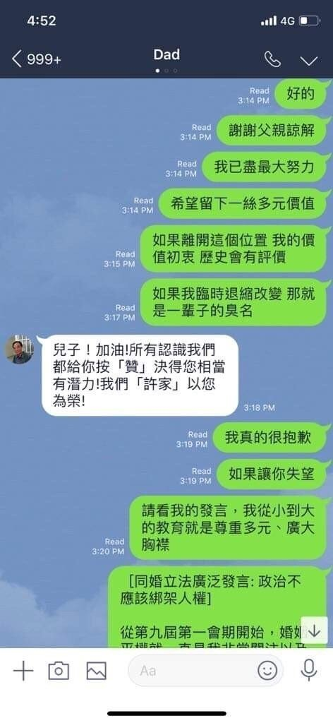 國民黨立委許毓仁支持同婚專法,在立法過程與父親傳訊溝通。圖/許毓仁提供