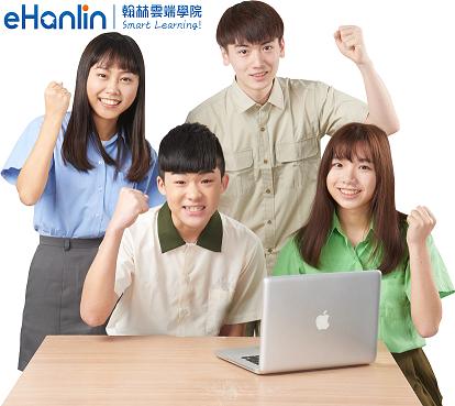 選擇翰林雲端學院,輕鬆銜接高中課程。 翰林/提供