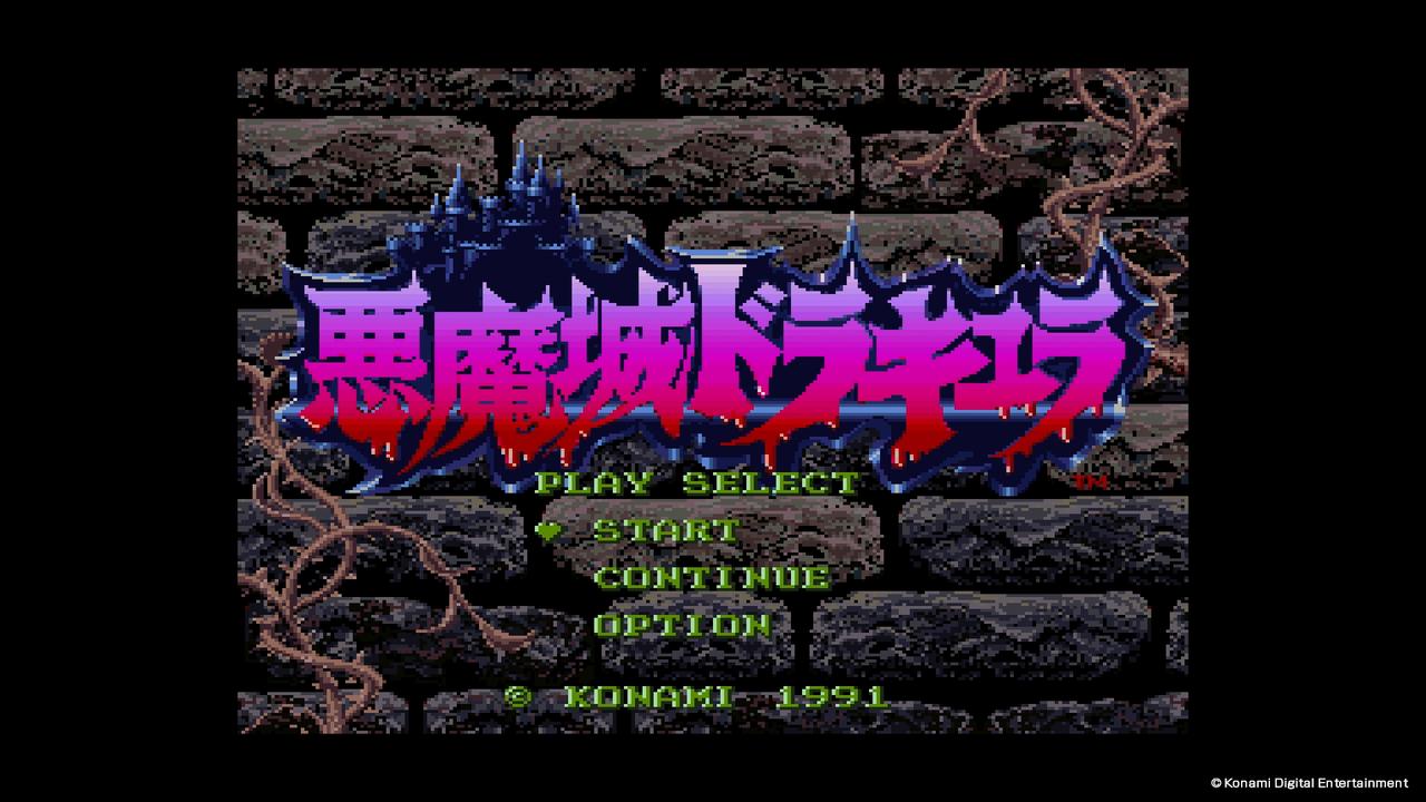 SFC版悪魔城ドラキュラ